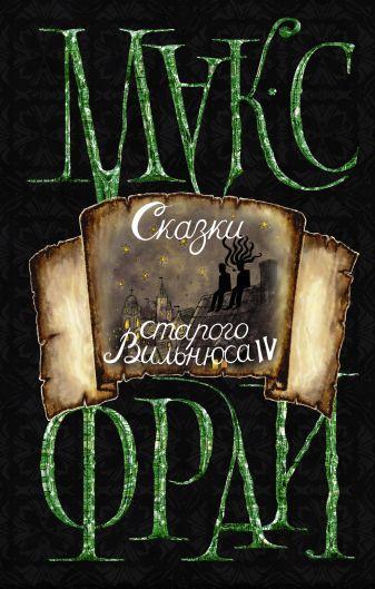 Макс Фрай - Сказки старого Вильнюса IV (новое оформление) обложка книги