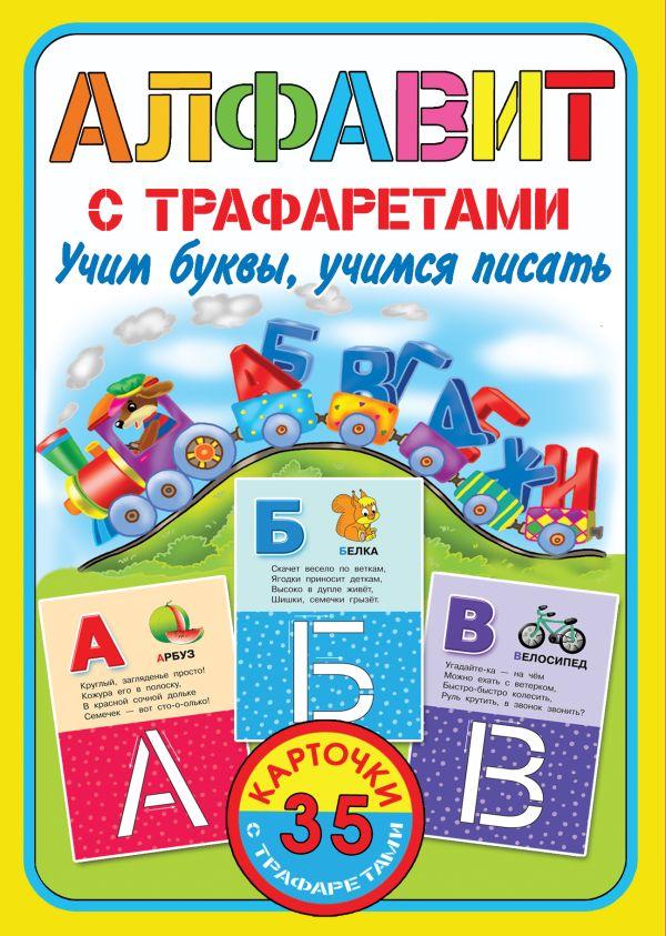 Двинина Л.В. Алфавит с трафаретами. Учим буквы, учимся писать дмитриева в г двинина л в гофман о р учим буквы