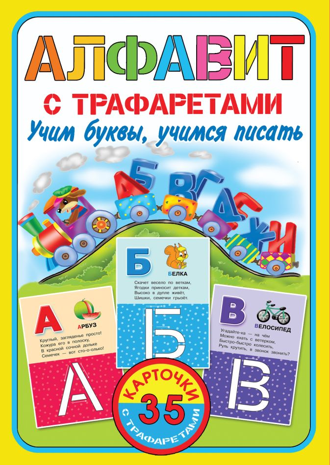 Двинина Л.В. - Алфавит с трафаретами. Учим буквы, учимся писать обложка книги