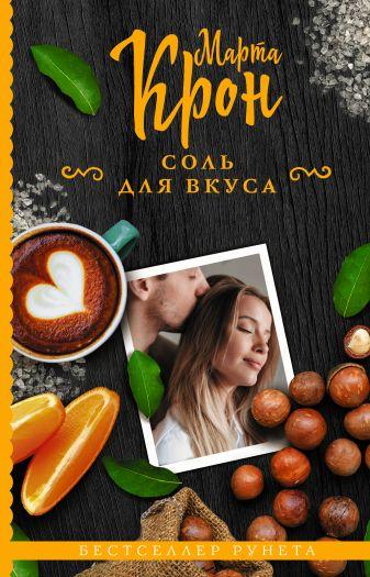 Грачева А.М. - Соль для вкуса обложка книги