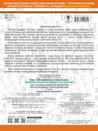 2500 тестовых заданий по математике. 3 класс Узорова О.В., Нефёдова Е.А.