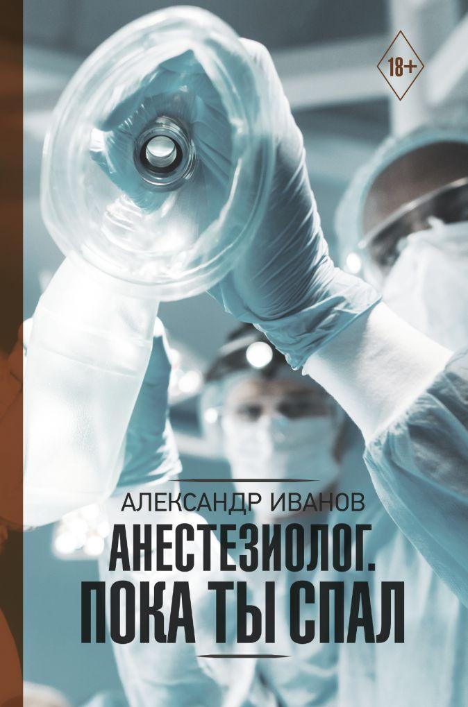 Funus festus - Анестезиолог. Пока ты спал обложка книги