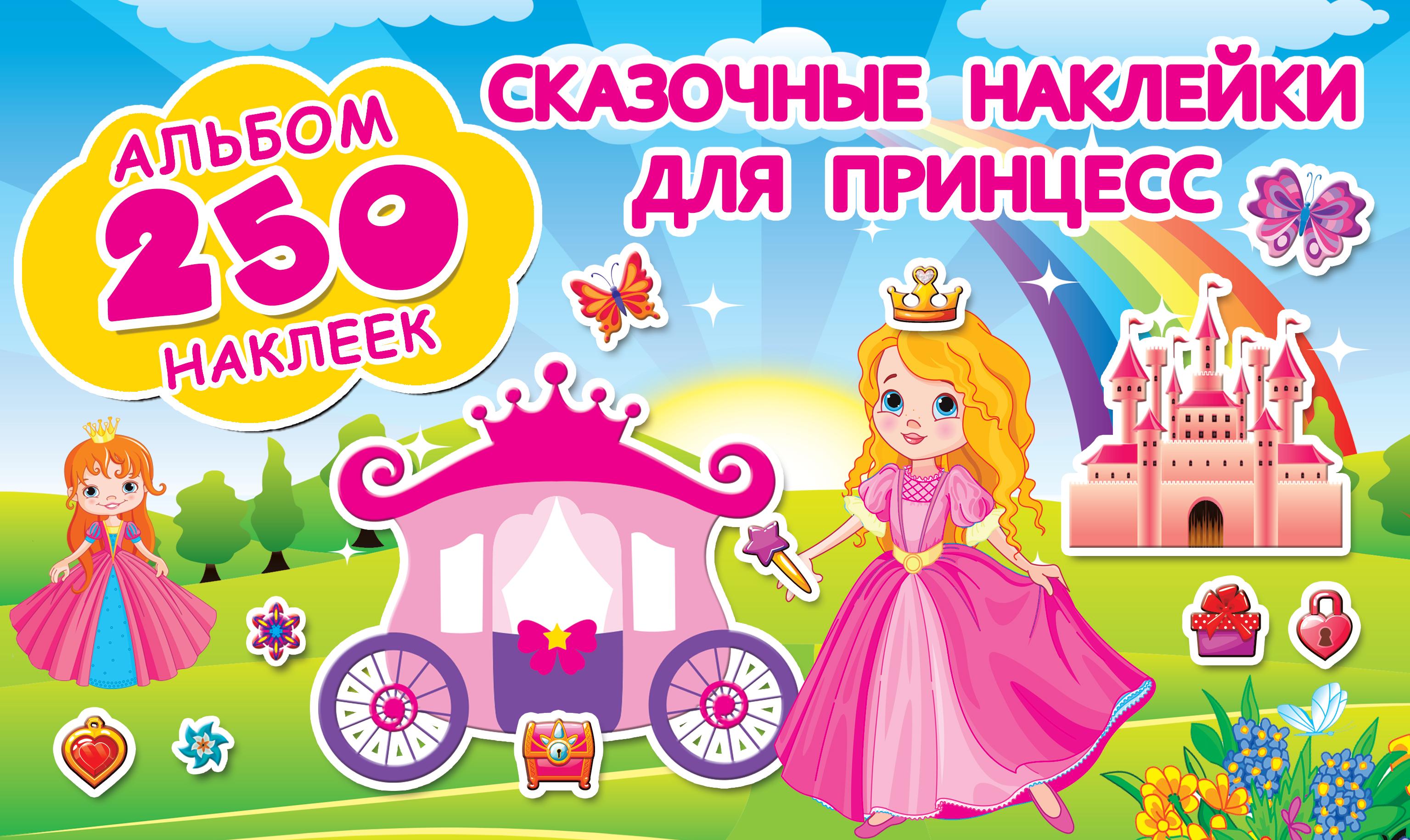 Оковитая Е.В. Сказочные наклейки для принцесс оковитая е стильные наклейки альбом 250 наклеек