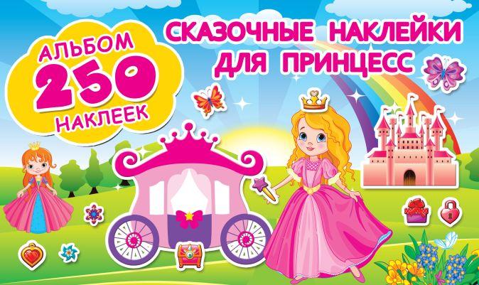 Оковитая Е.В. - Сказочные наклейки для принцесс обложка книги