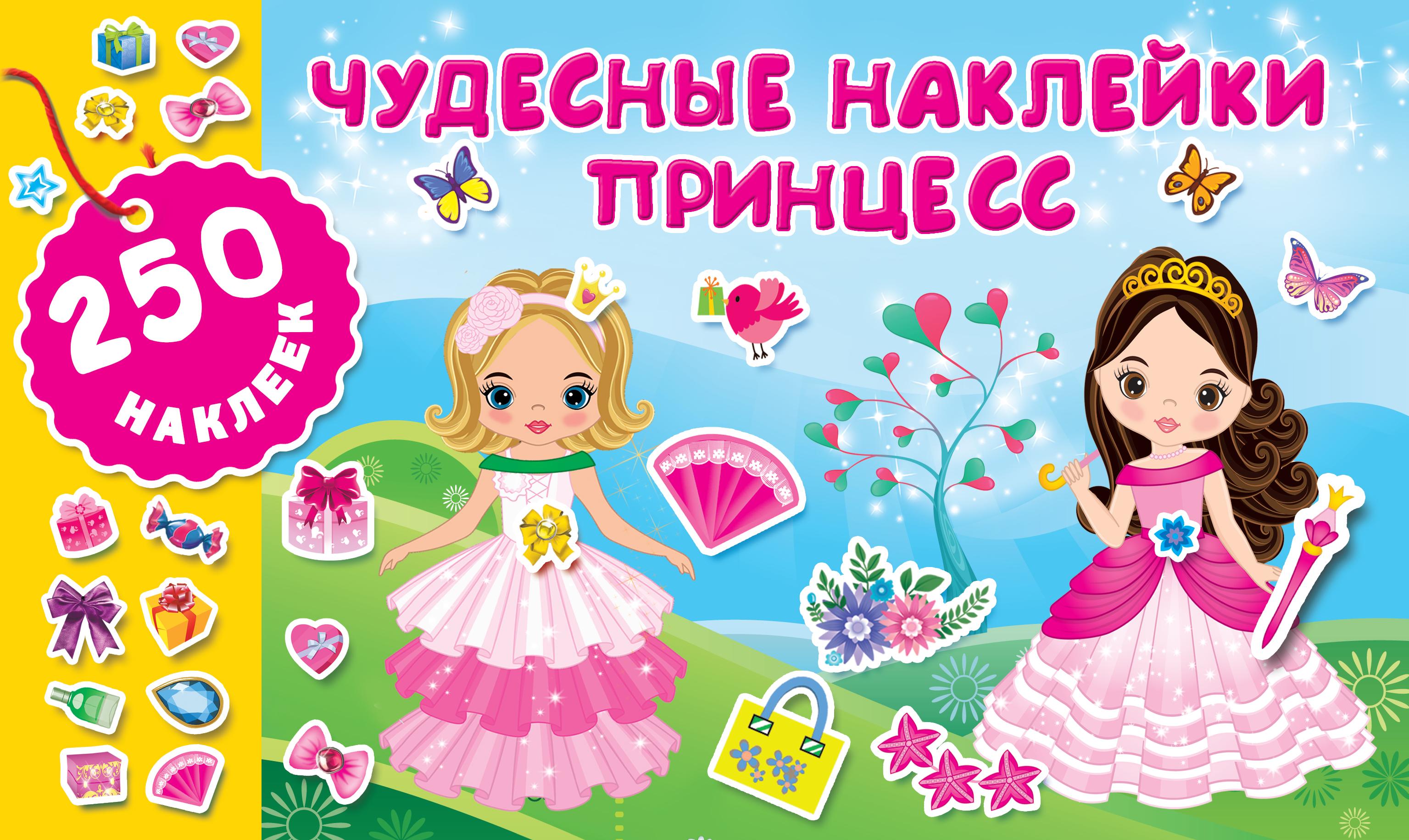 Оковитая Е.В. Чудесные наклейки принцесс цены онлайн