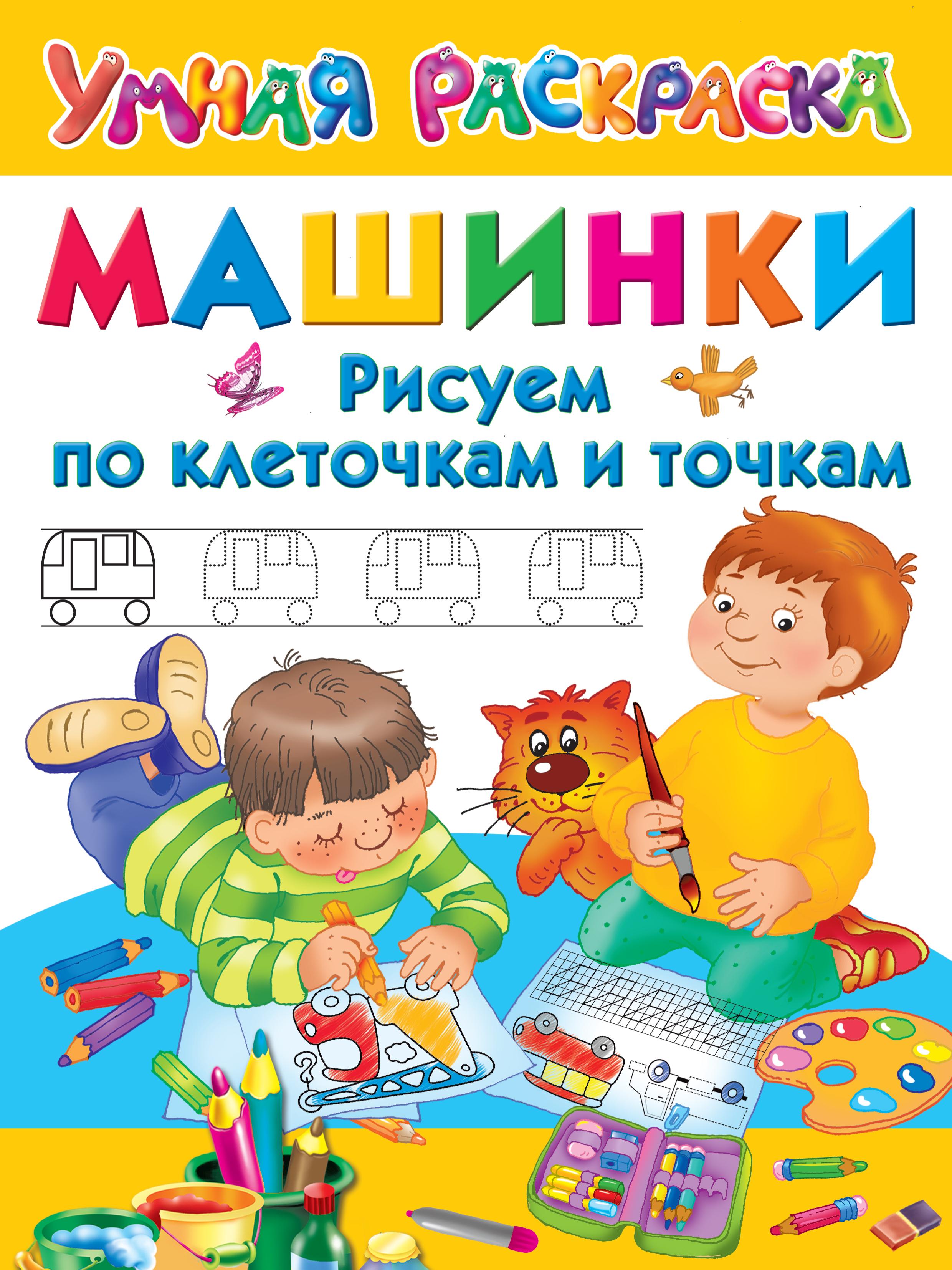 Дмитриева В.Г. Машинки. Рисуем по клеточкам и точкам машинки рисуем пошагово