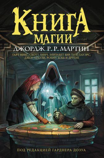 Джордж Мартин, Гарднер Дозуа - Книга магии обложка книги
