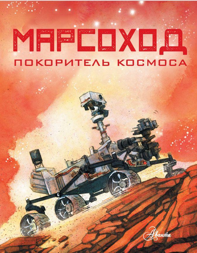 Ричард Хо, Кэтрин Рой - Марсоход. Покоритель космоса обложка книги