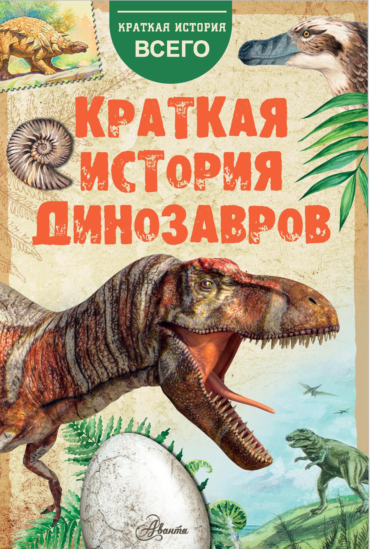 Краткая история динозавров ( .  )