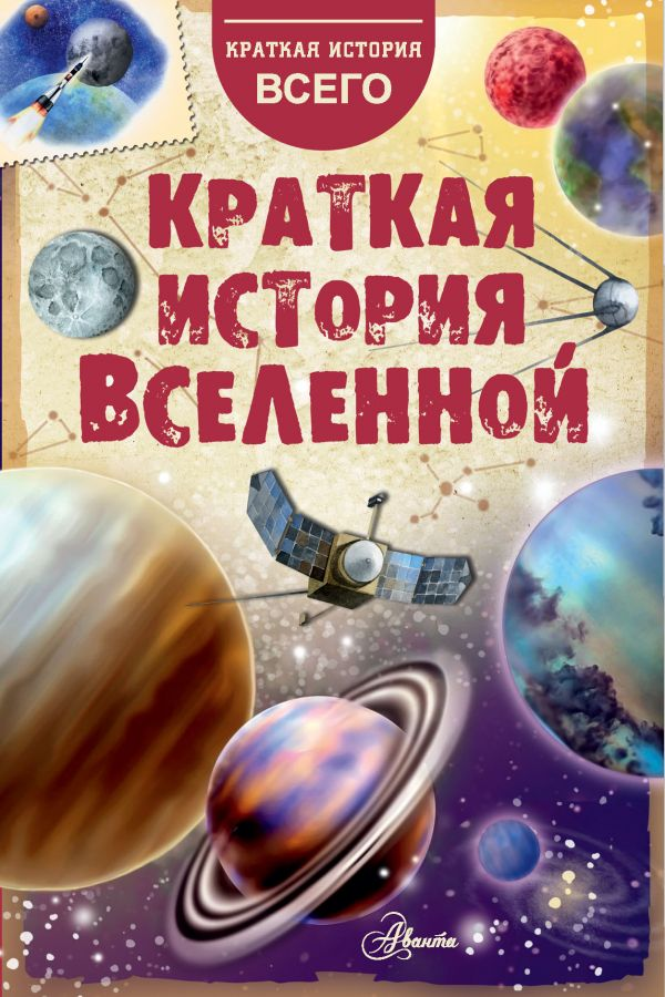 Дорожкин Н. Я. Краткая история Вселенной недорого