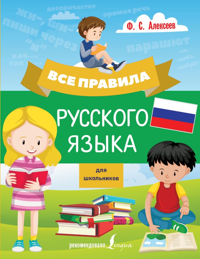 Ф. С. Алексеев - Все правила русского языка для школьников обложка книги