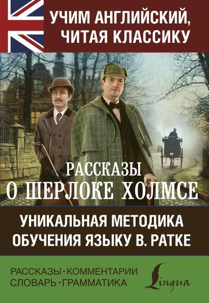 Рассказы о Шерлоке Холмсе - фото 1