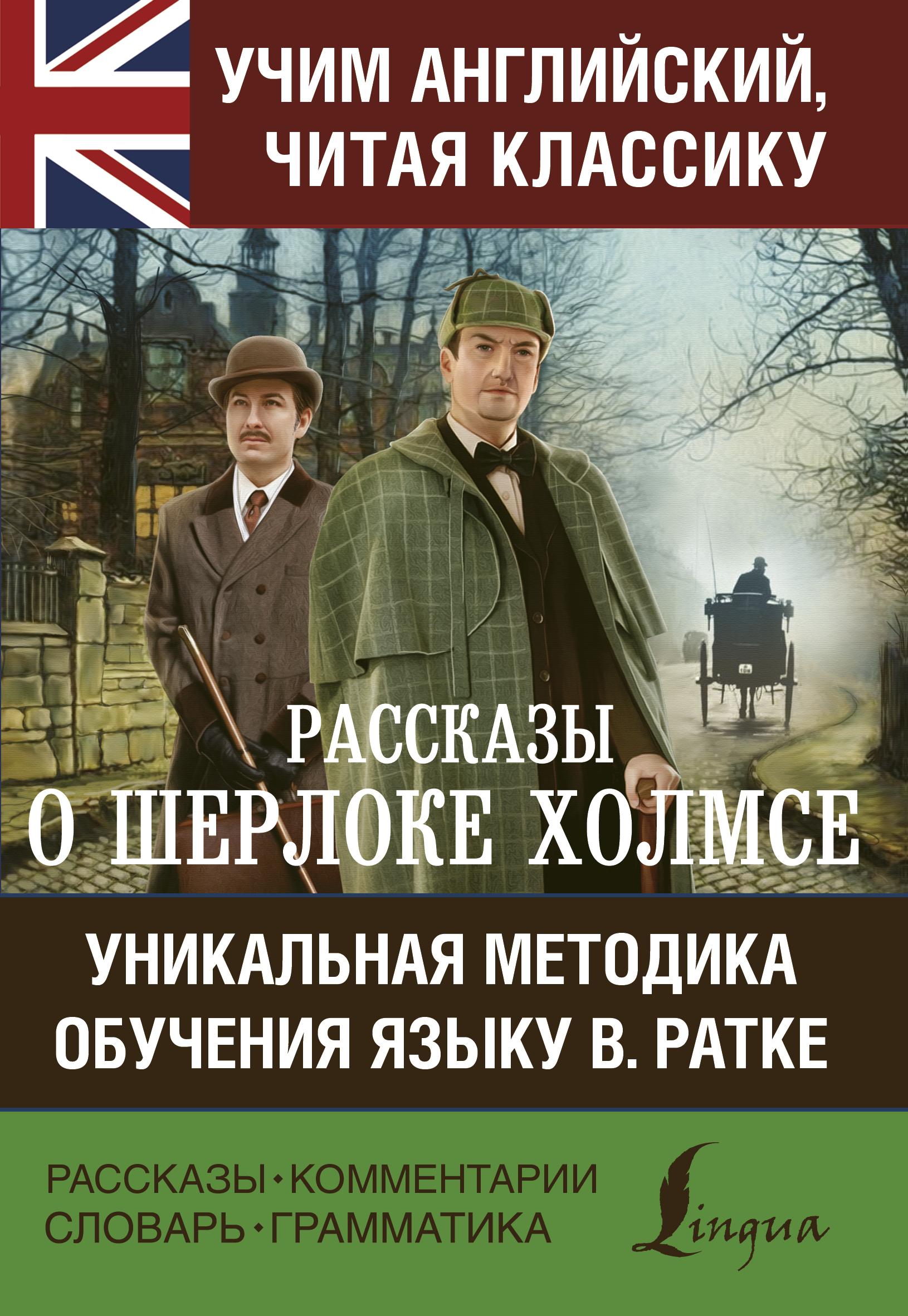 Рассказы о Шерлоке Холмсе ( Дойл Артур Конан  )
