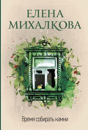 Елена Михалкова - Время собирать камни обложка книги