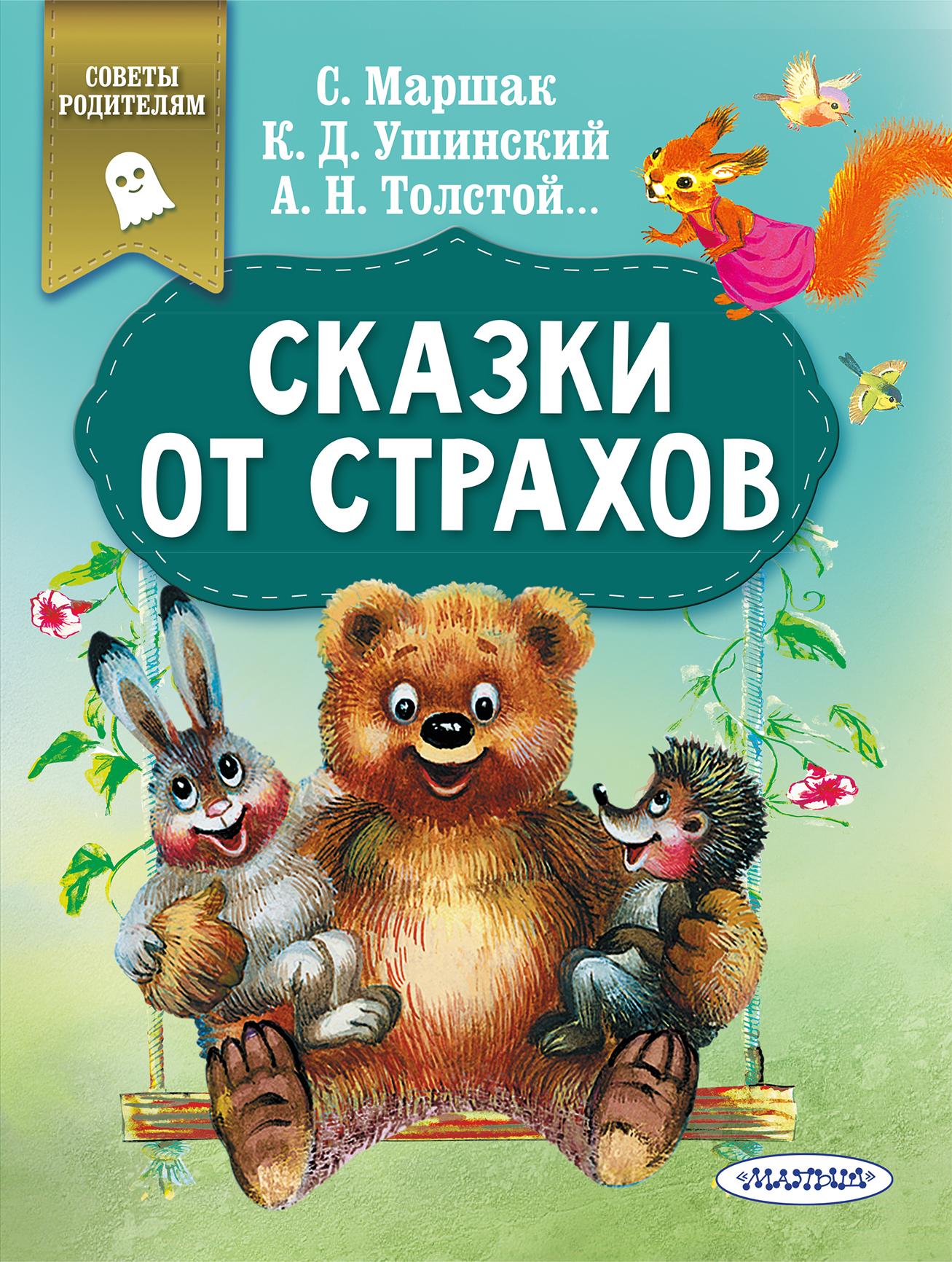 Ушинский К.Д., Толстой А.Н., Маршак С.Я. Сказки от страхов