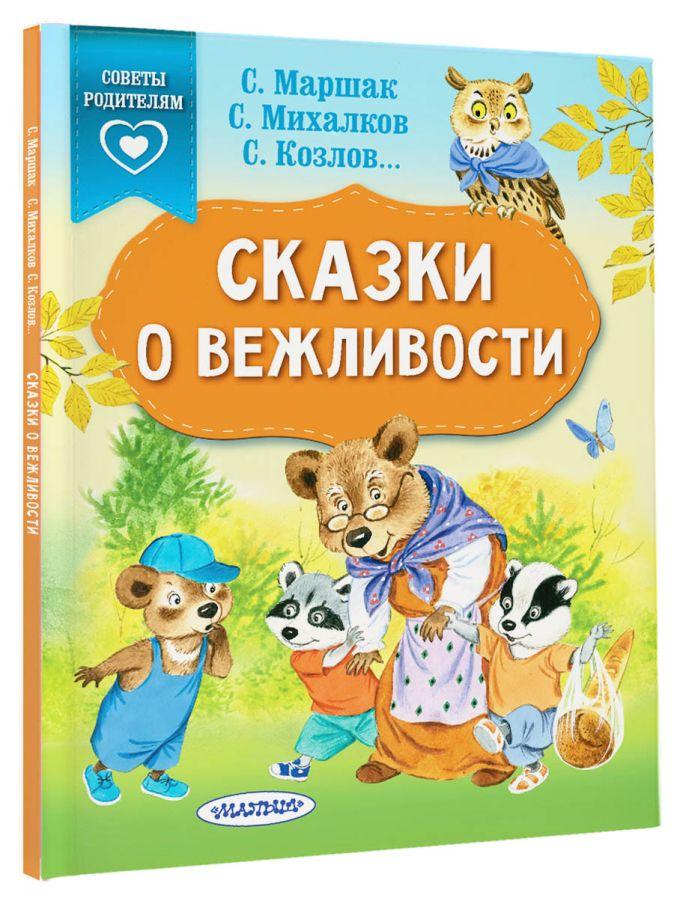 Михалков С.В., Козлов С.Г., Маршак С.Я. - Сказки о вежливости обложка книги