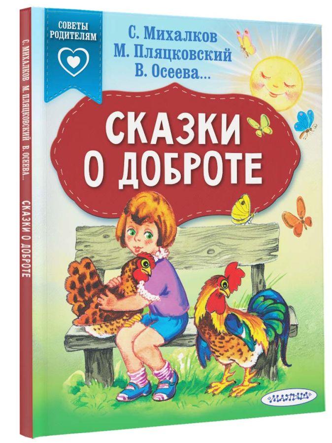 Михалков С.В., Пляцковский М.С., Осеева В.А. - Сказки о доброте обложка книги