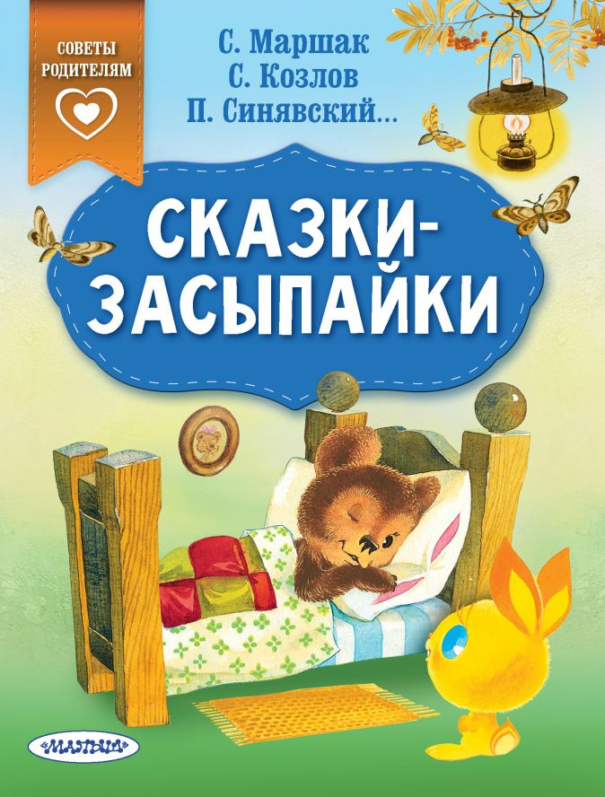 Маршак С.Я., Синявский П.А., Козлов С.Г. - Сказки-засыпайки обложка книги