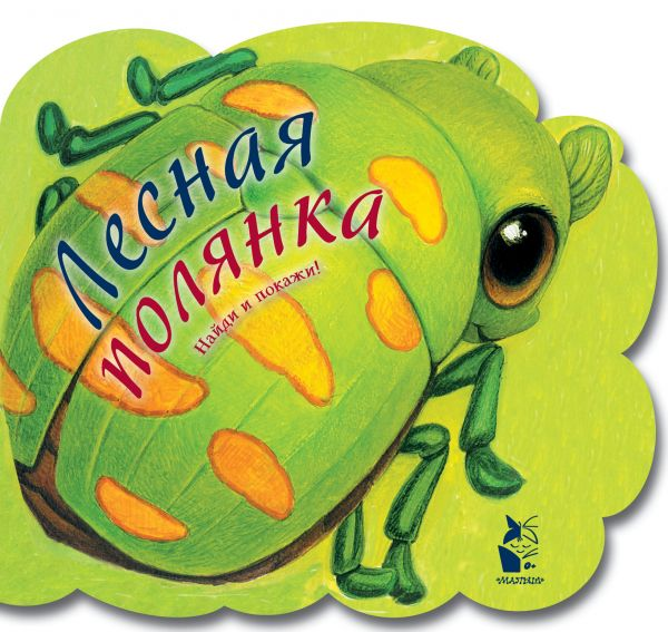Карпова Наталья Владимировна, Павлова К.А., Ерохова А.П. Лесная полянка