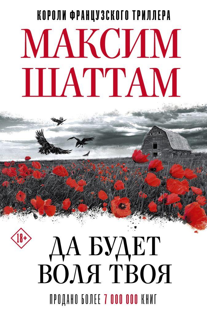 Максим Шаттам - Да будет воля Твоя обложка книги