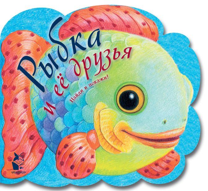 Рыбка и ее друзья Павлова К.А., Карпова Н.В., Ерохова А.П.