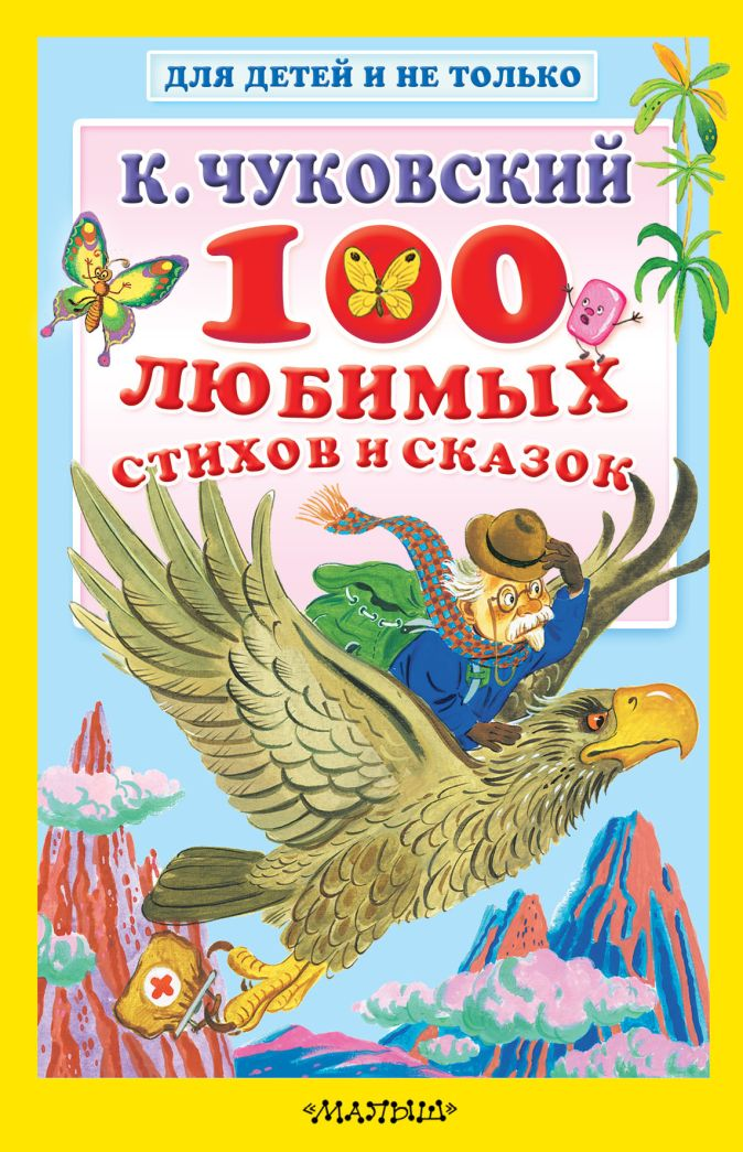 100 любимых стихов и сказок Чуковский К.И.
