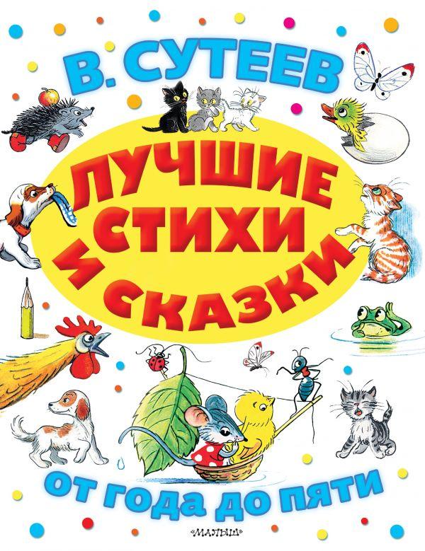 цена на Сутеев Владимир Григорьевич Лучшие стихи и сказки