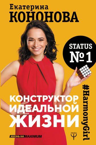 Екатерина Кононова - Конструктор идеальной жизни.#HarmonyGirl обложка книги