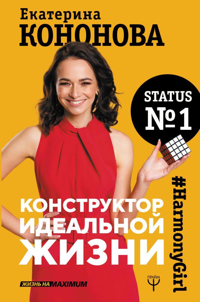 Конструктор идеальной жизни.#HarmonyGirl Екатерина Кононова