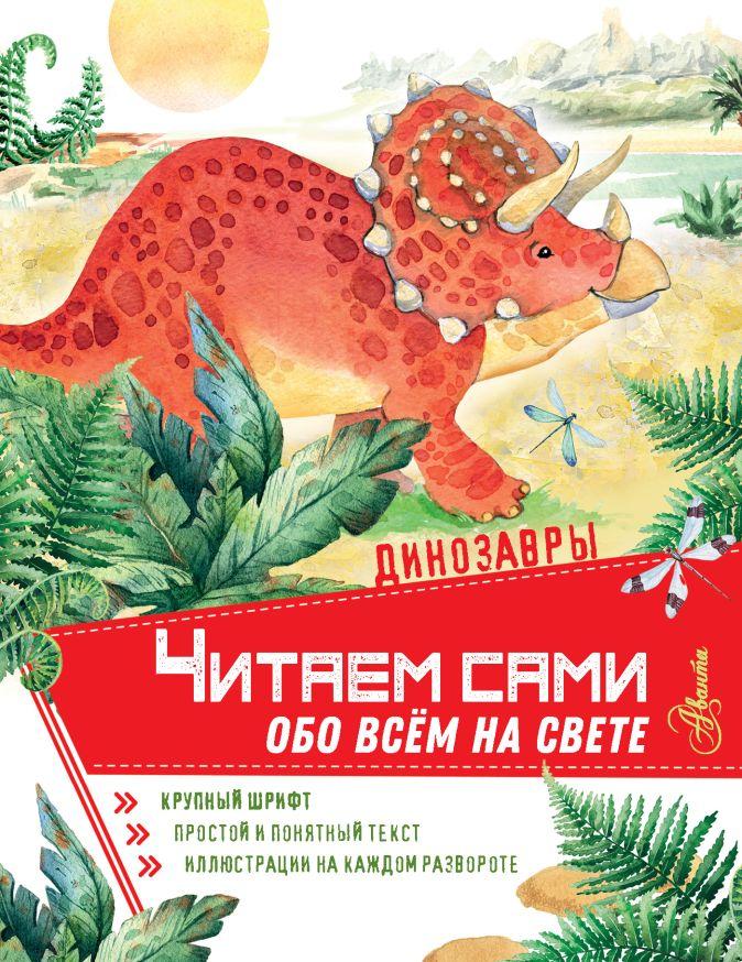 Динозавры художники М. Ступак, Ю. Станишевский, Е. Шелкун