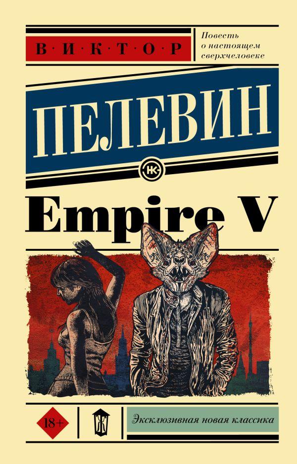 Пелевин Виктор Олегович Empire V