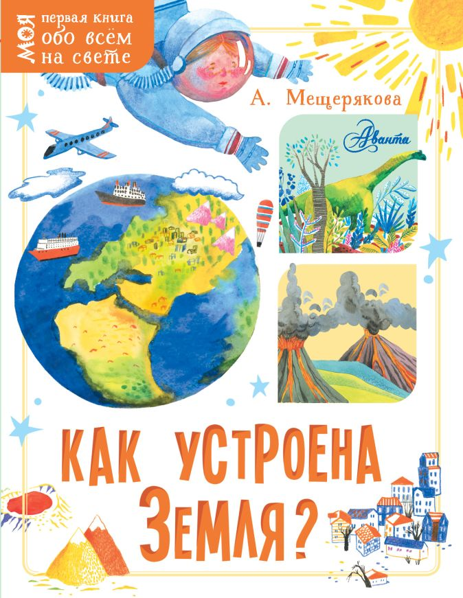 Мещерякова А. - Как устроена Земля? обложка книги