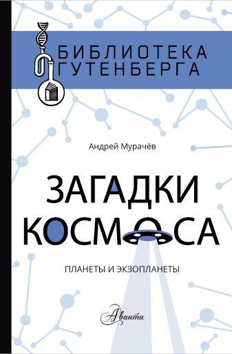 А. Мурачёв - Загадки космоса: планеты и экзопланеты обложка книги