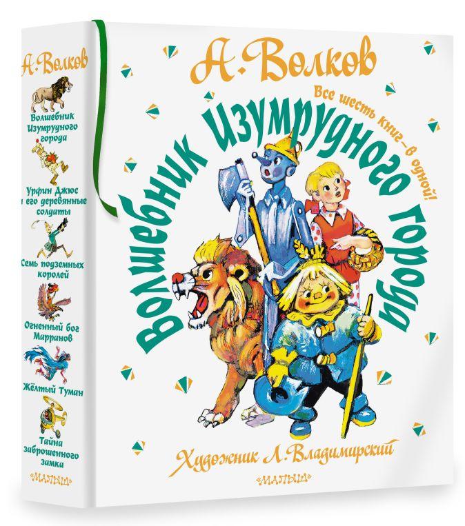 Волков А.М. - Волшебник Изумрудного города. Все шесть книг — в одной! Художник Л. Владимирский обложка книги