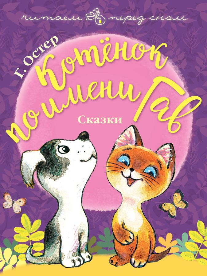 Котёнок по имени Гав. Сказки Г. Остер