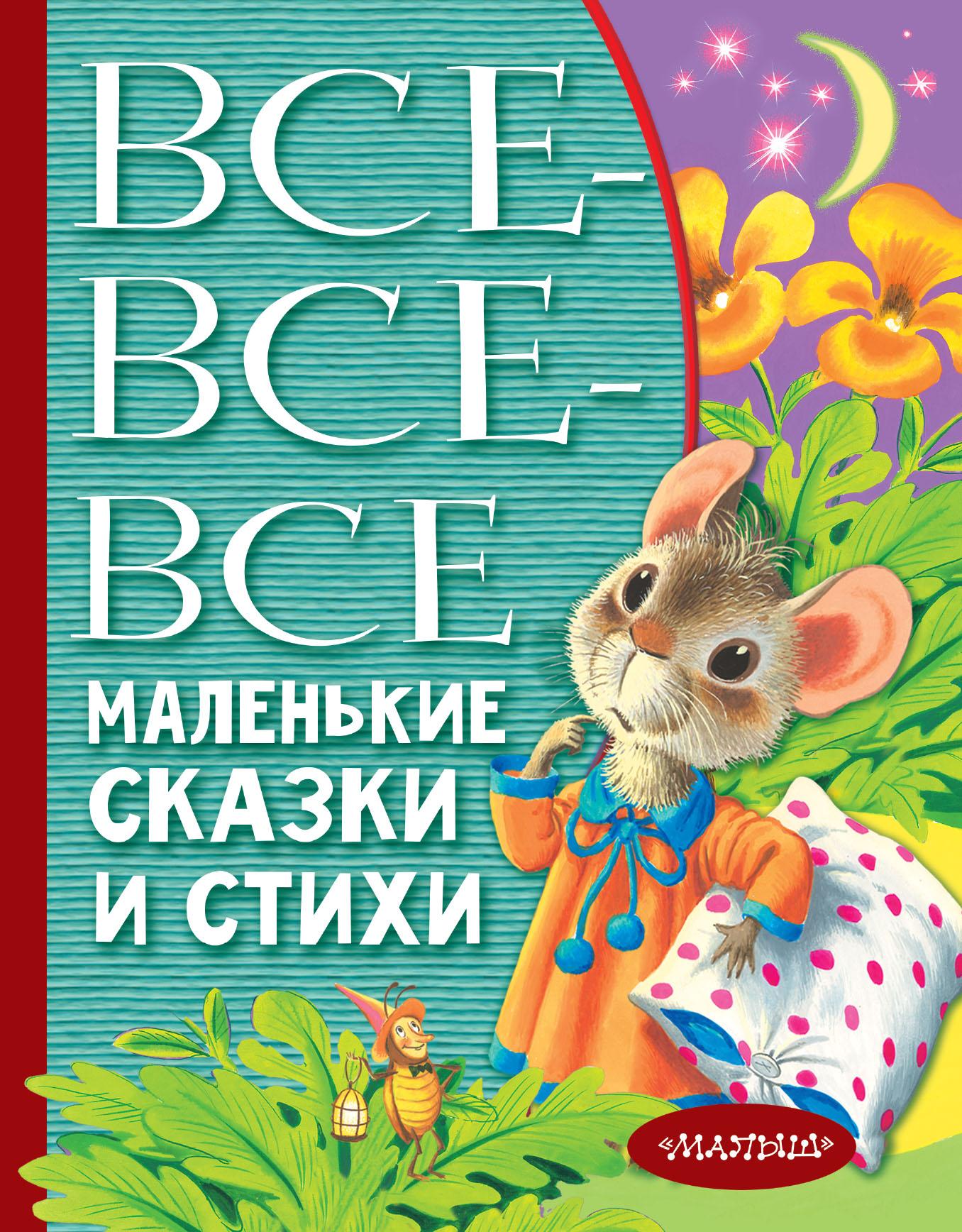 А. Барто, С. Маршак, С. Михалков и др. Все-все-все маленькие сказки и стихи барто а маршак с михалков с и др все все все маленькие сказки и стихи