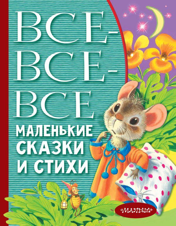 Маршак Самуил Яковлевич Все-все-все маленькие сказки и стихи барто а маршак с михалков с и др все все все маленькие сказки и стихи