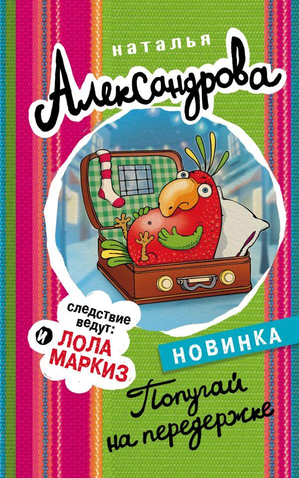 Александрова Наталья Николаевна Попугай на передержке