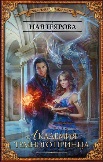 Ная Геярова - Академия темного принца обложка книги