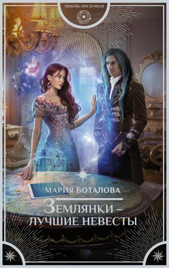 Мария Боталова - Землянки — лучшие невесты обложка книги