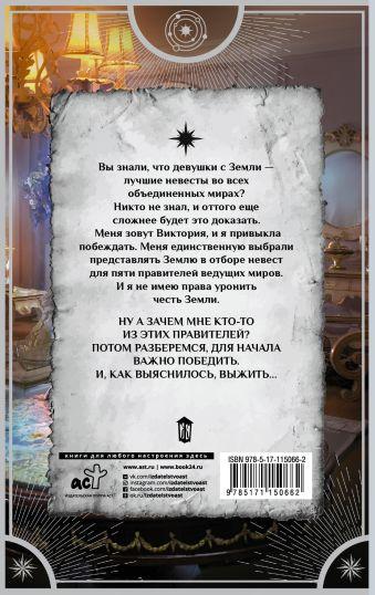 Землянки — лучшие невесты Мария Боталова