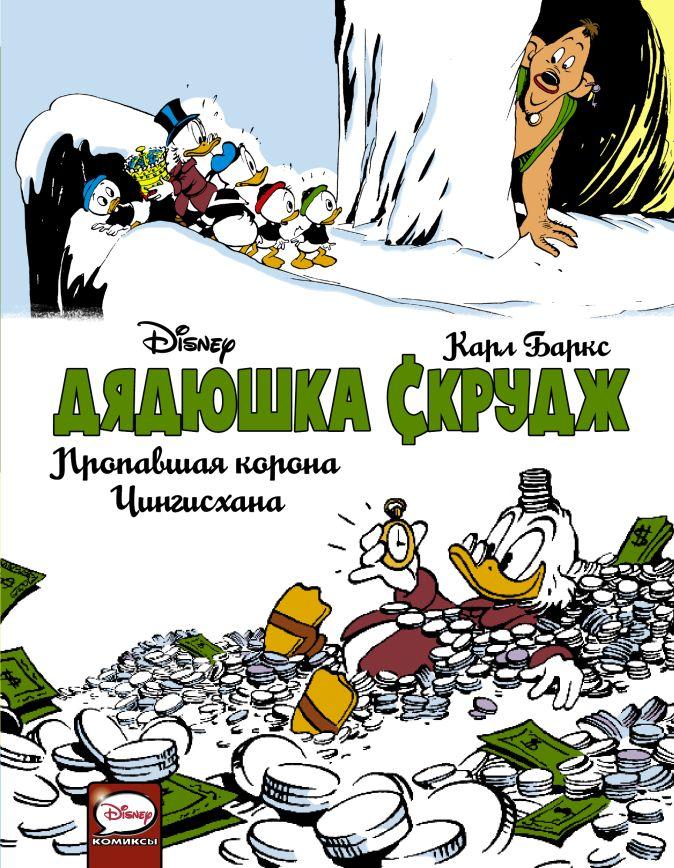 Карл Баркс - Дядюшка Скрудж. Пропавшая корона Чингисхана обложка книги