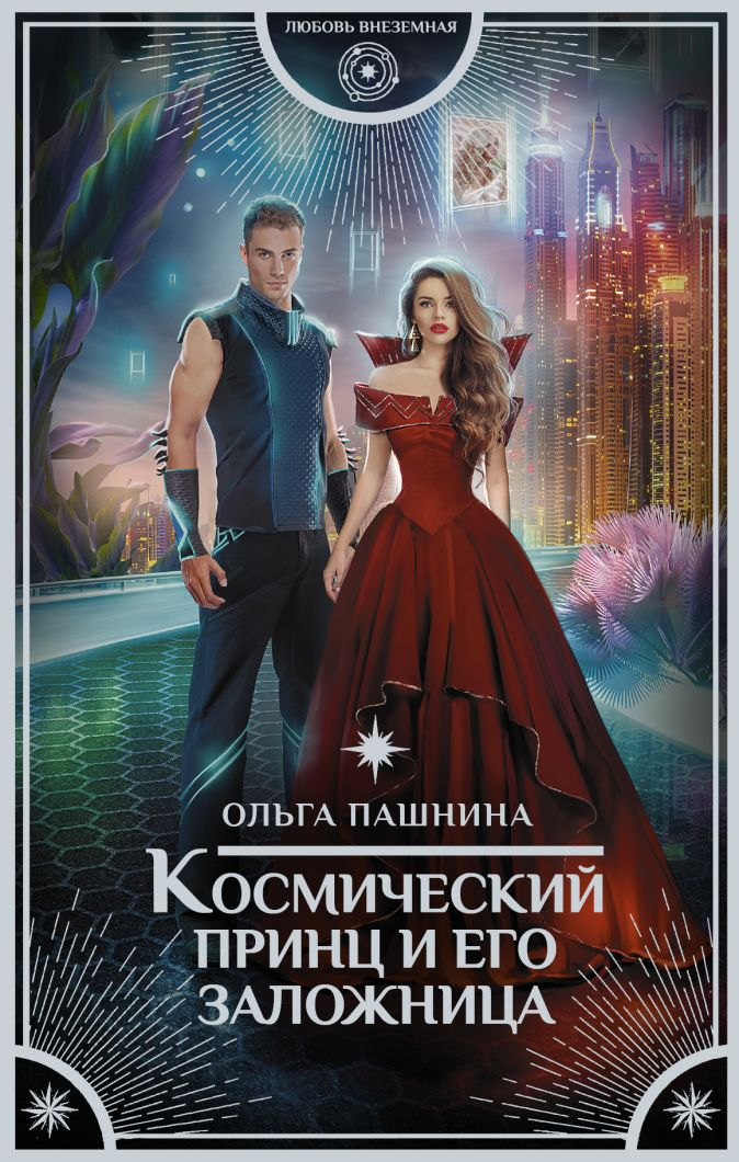 Ольга Пашнина - Космический принц и его заложница обложка книги