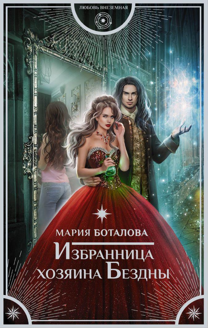 Мария Боталова - Избранница хозяина Бездны обложка книги