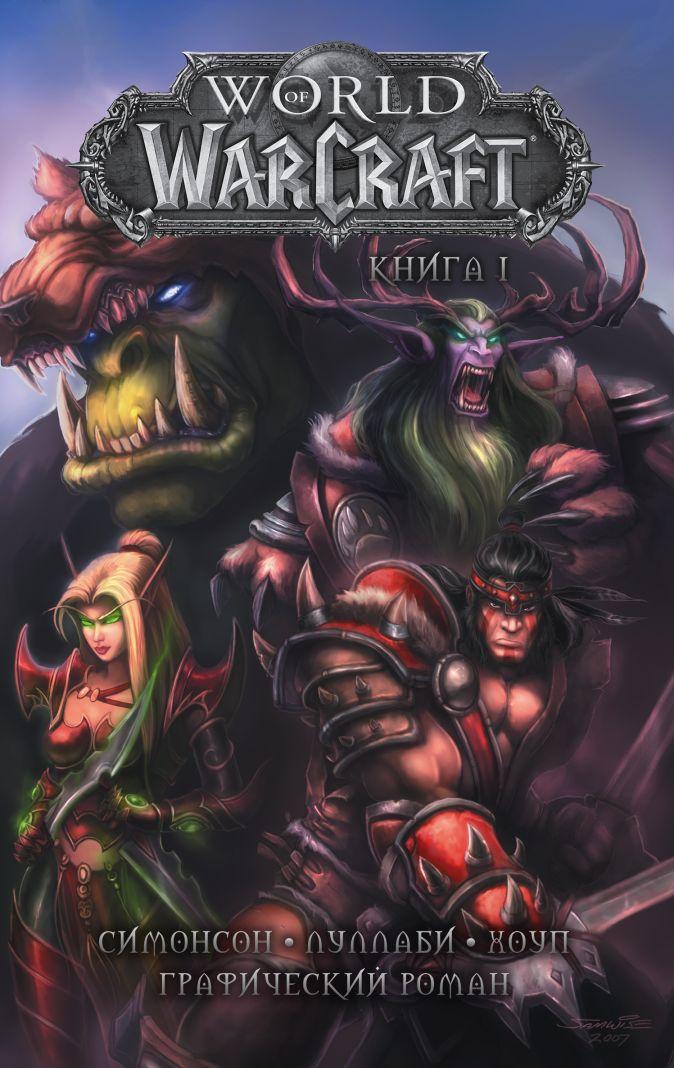 Уолтер Симонсон, Людо Луллаби - World of Warcraft: Книга 1 обложка книги