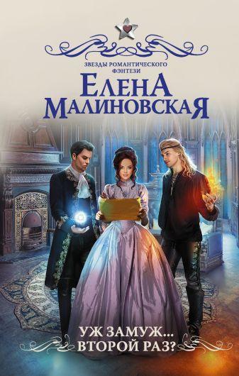 Елена Малиновская - Уж замуж второй раз обложка книги