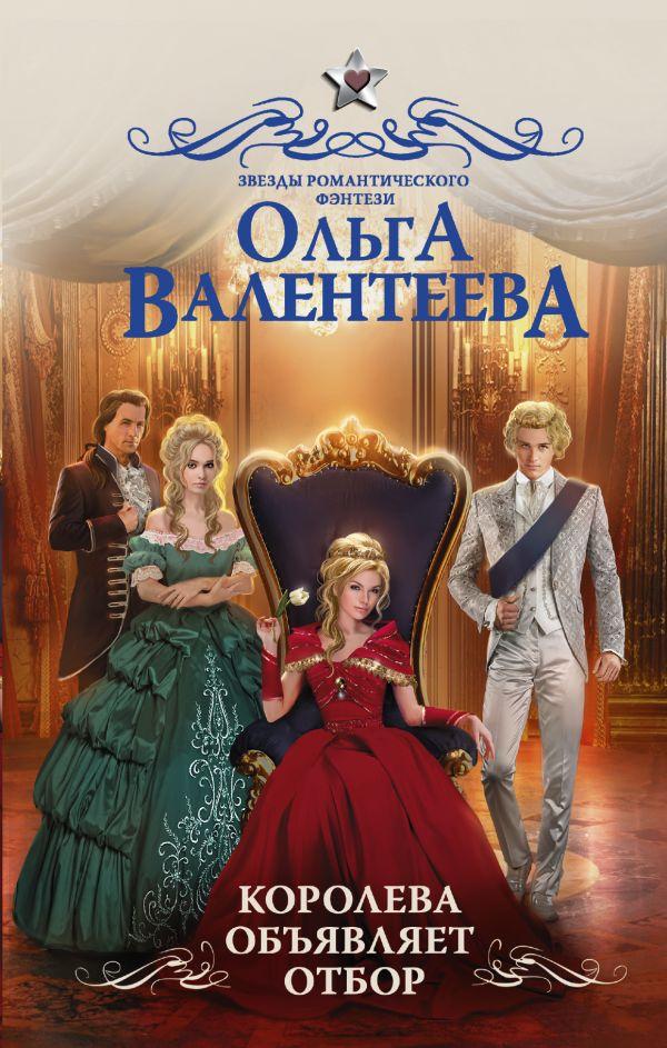 Валентеева Ольга Александровна Королева объявляет отбор