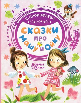 Прокофьева С.Л. - Сказки про Машу и Ойку обложка книги