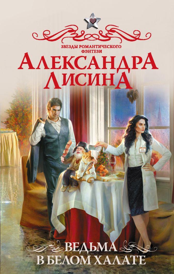 Александра Лисина - Ведьма в белом халате обложка книги