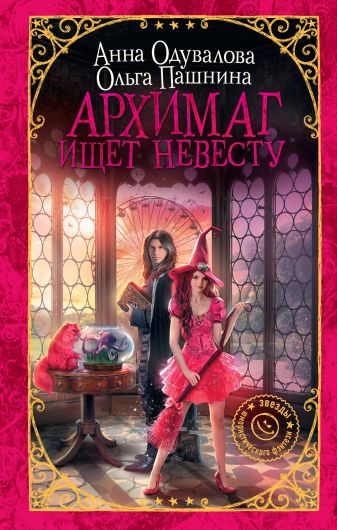 Анна Одувалова, Ольга Пашнина - Архимаг ищет невесту обложка книги